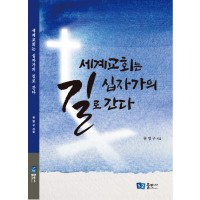 세계교회는 십자가의 길로 간다