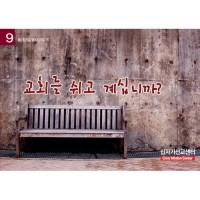 (9) 교회를 쉬고 계십니까?