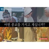 (10) 어떤 종교를 가지고 계십니까?