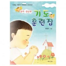 유치.유년부 기도훈련집