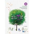 교인보감 3 - 대학청년부