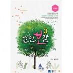 교인보감 3 - 유년부